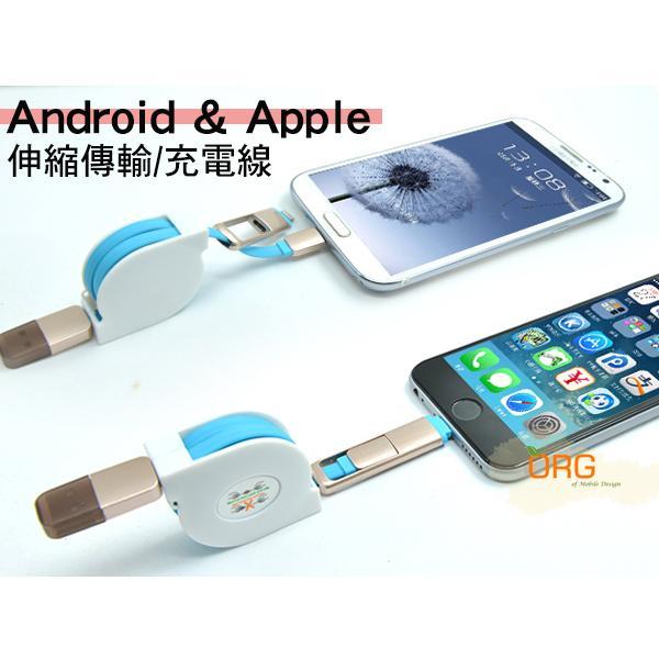 ORG《TL0041》二合一伸縮傳輸線 Apple & Android 傳輸線 充電線 iPhone 三星 Sony