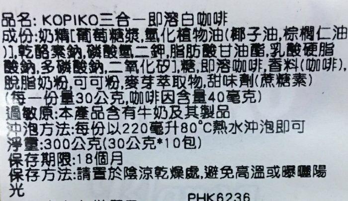 { 泰菲印越 }  印尼 KOPIKO  BLANCA COFFEE 三合一即溶白咖啡 10入 2