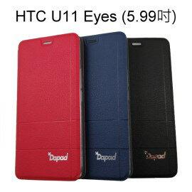 【Dapad】經典隱扣皮套HTCU11Eyes(5.99吋)