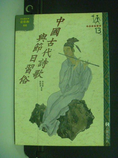 【書寶二手書T5/文學_IKZ】中國古代詩歌與節日習俗_李岩齡 / 韓廣澤