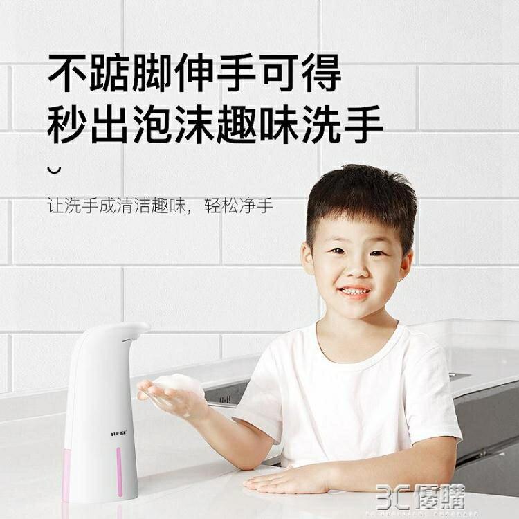 【快速出貨】自動洗手機套裝泡沫洗手機智慧感應皂液器兒童抑菌洗手液機家用    七色堇 元旦 交換禮物