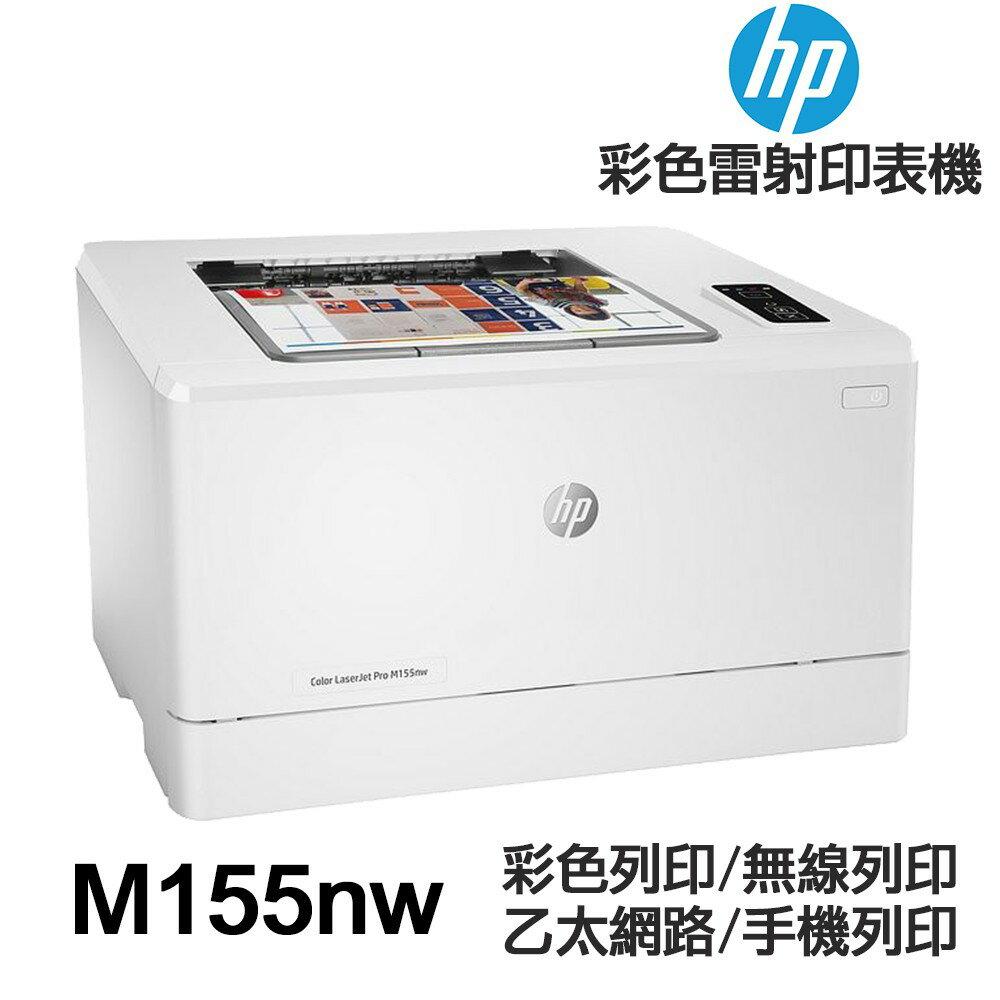 HP M155nw 單功能印表機 《彩色雷射》
