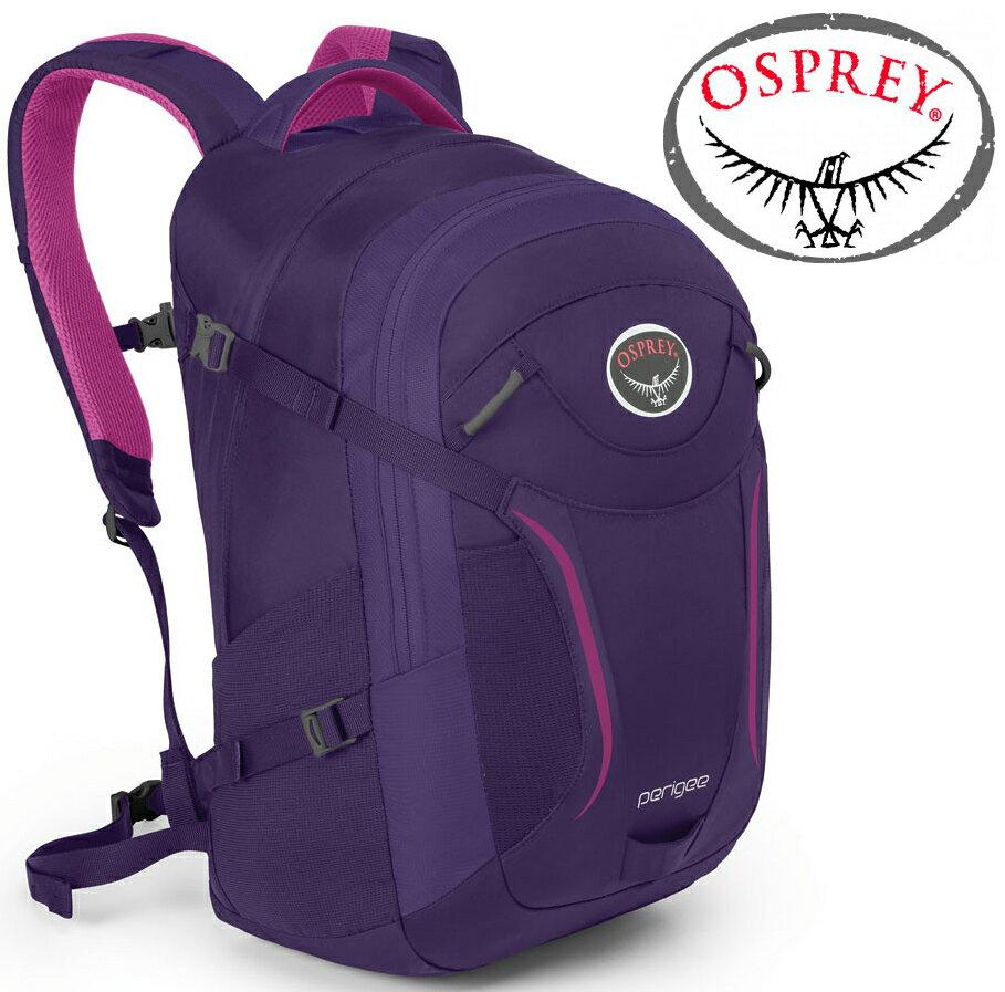 Osprey Perigee 29 日用系列後背包/電腦包 登山背包/健行背包 蝴蝶紫/台北山水