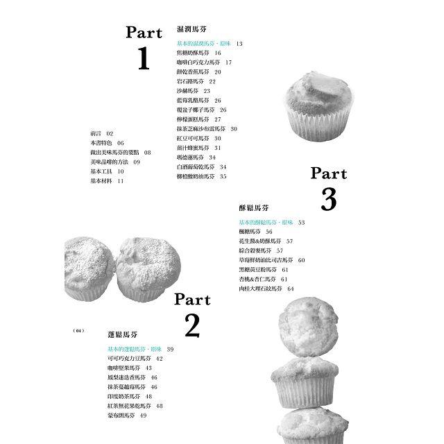 新食感的美味馬芬蛋糕:3種植物油x5種蛋糕體x46款變化