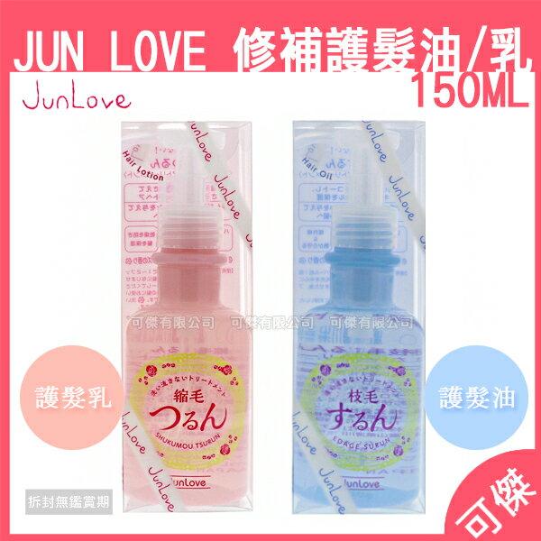 JUN LOVE 修補護髮油/乳 150ML 精華修補護髮乳 瞬間修補護髮油 150G 護髮乳 護髮油 護髮 日本 製造