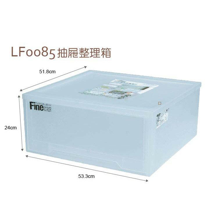 【吉賀】聯府 LF-0085 抽屜整理箱 收納組合 抽屜櫃 置物櫃 收納櫃 整理櫃 LF0085