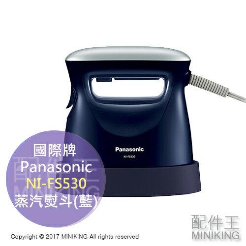 【配件王】藍色 現貨 日本 Panasonic 國際牌 NI-FS530 蒸汽熨斗 掛燙機 熨斗 另 NI-FS320