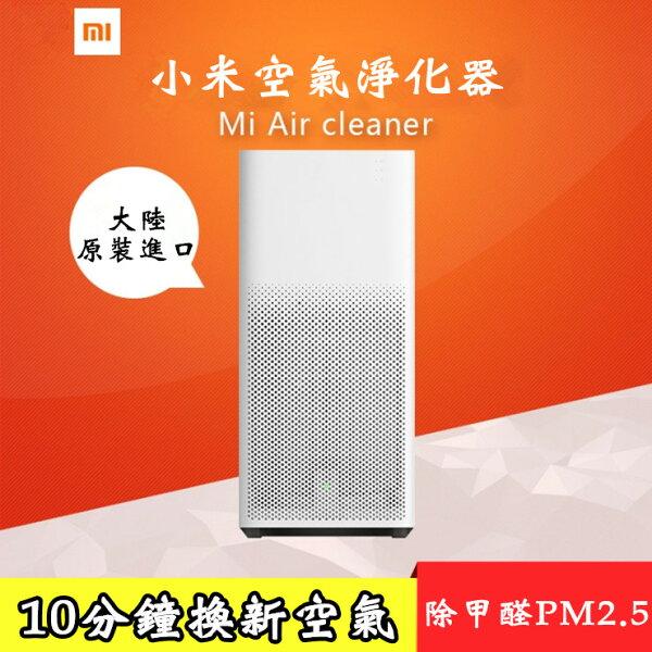 大陸官網原廠【小米】MIUI小米空氣淨化器2空氣清淨機2代機智能控制PM2.5