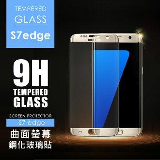 Samsung S7 Edge 帶色邊 曲面 鋼化玻璃貼【A-SAM-S13】 滿版 9H 螢幕保護貼 抗刮 5.7吋