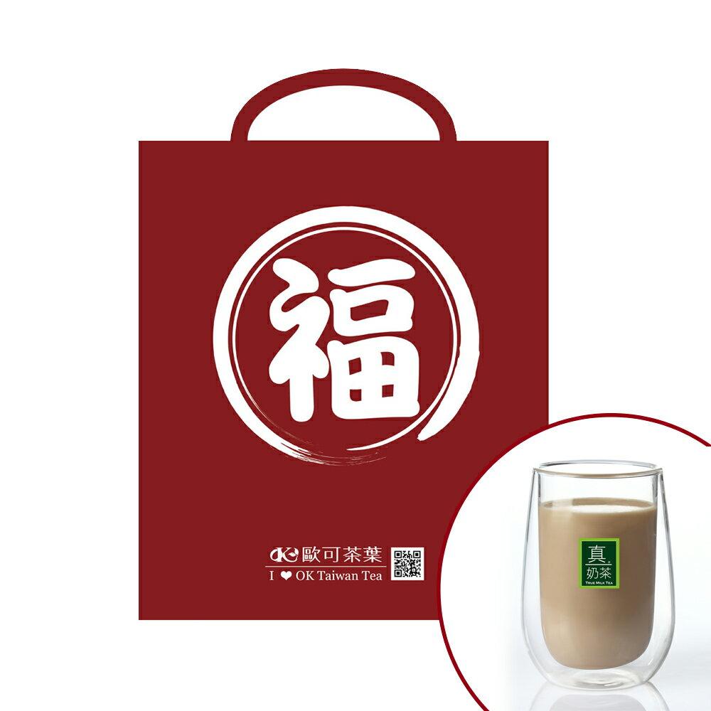 ★史上最強福袋,真奶茶27款口味一次品嘗★狂殺價免運$599 1