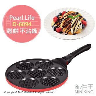 【配件王】日本代購 Pearl Life D-6094 不沾鍋 魔幻不沾平底圓華夫鍋 7格 鬆餅 露營