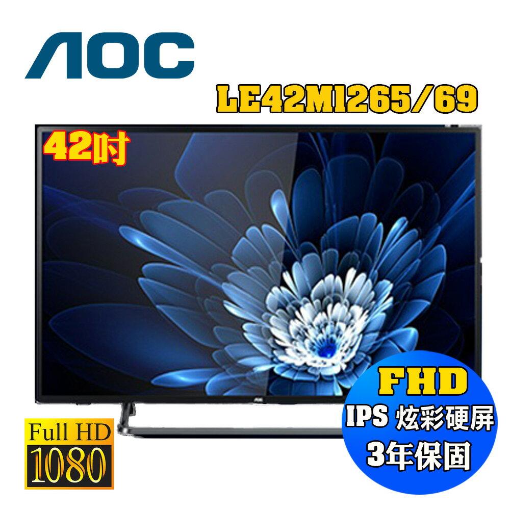 [AOC]LE42M1265/69 42吋 FHD 顯示器(含運不含安裝)【Dr.K】贈:USB小風扇