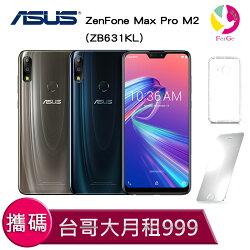ASUS ZenFone Max Pro M2 (ZB631KL) 攜碼至台灣大哥大 4G上網吃到飽 月繳999 手機$1元【贈9H鋼化玻璃保護貼*1+氣墊空壓殼*1】