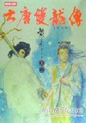 大唐雙龍傳修訂版(卷二)