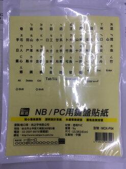 【Songwin尚之宇】NB/PC用键盘贴纸 透明底黑字 MCK-P04