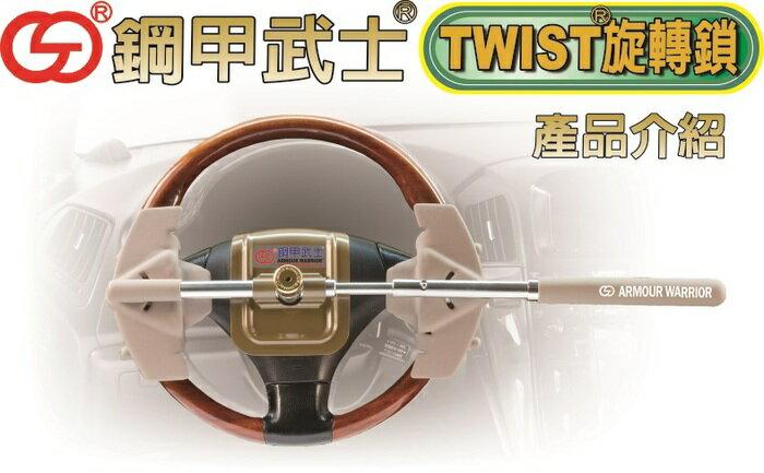 保固兩年 鋼甲武士第10代 TWIST 旋轉鎖 一般款  上鎖最快速