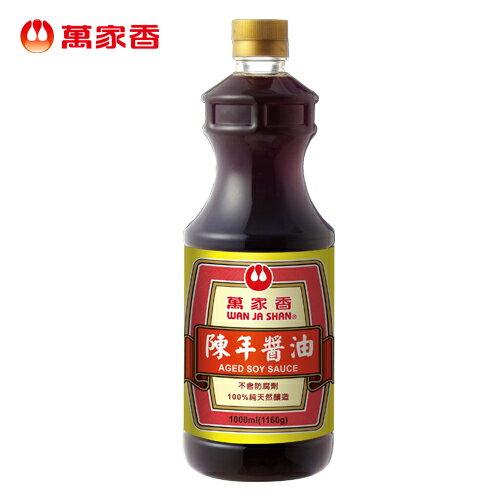 萬家香陳年醬油1500ml