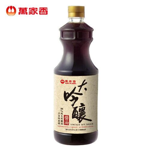 萬家香大吟釀醬油1000ml 0