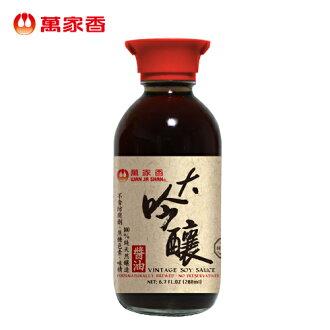 萬家香大吟釀醬油200ml(桌上瓶)