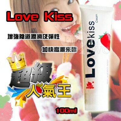 ■■iMake曖昧客■■Love Kiss Cream 草莓味潤滑液 100ml (185500921)