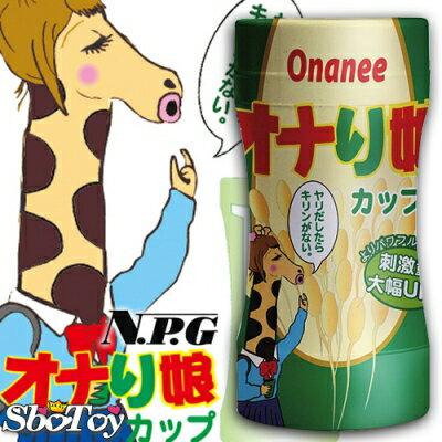 ■■iMake曖昧客■■ 日本NPG-微調壓縮自慰杯  ( 188110195)