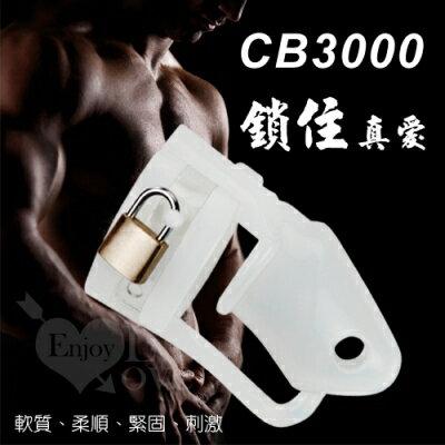 ■■iMake曖昧客■■高品質矽膠CB3000男貞操裝置-白 (嬰兒奶嘴素材) (18508469)