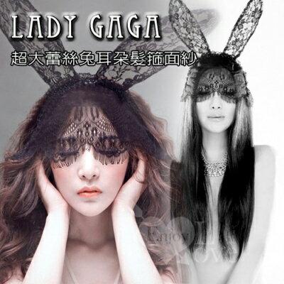 ■■iMake曖昧客■■超大蕾絲兔耳朵髮箍面紗 ~ lady gaga 夜店舞會派對表演性