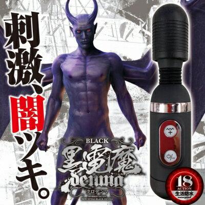 ■■iMake曖昧客■■日本A-ONE 黑電魔18頻刺激震動攻擊AV棒 (18655182000000)