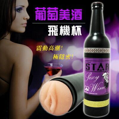 ■■iMake曖昧客■■葡萄酒軟膠震動杯(白酒) (18670160000000)