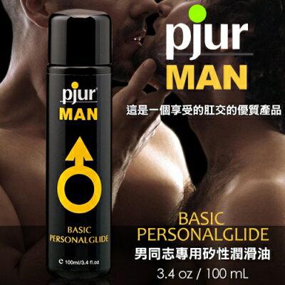 ■■iMake曖昧客■■德國pjur-MAN BASIC 男同志專用矽性潤滑油 100ML (188190038)