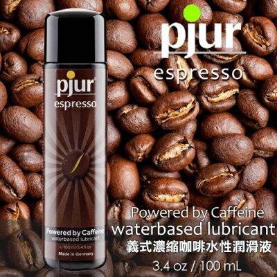 ■■iMake曖昧客■■德國Pjur~espresso 義式濃縮咖啡精粹水性潤滑液 100