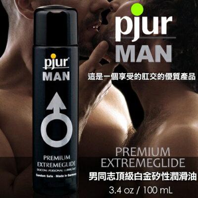 ■■iMake曖昧客■■德國Pjur~Premium Extreme Glide 男同志