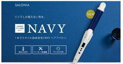 《2018夏限定藍 新色系》SALONIA SL002 雙負離子2Way離子夾電捲棒 32mm 230度  代購商品