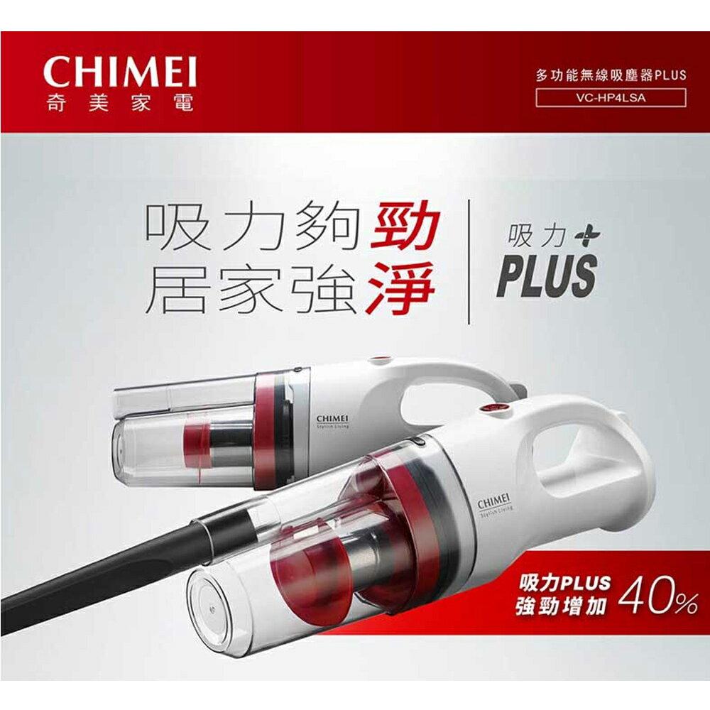 附發票*元元家電館*CHIMEI 奇美 多功能無線吸塵器PLUS VC-HP4LSA