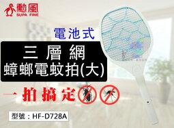 【勳風】電池式三層網蟑螂拍(大) 電蚊拍 S型手把 防觸電 蟑螂小強剋星 蚊蠅拍 電蟑拍 捕蚊器 滅蟑 HF-D728A