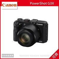 Canon數位相機推薦到可傑 Canon PowerShot G3X公司貨 翻轉螢幕 彩虹公司貨就在可傑推薦Canon數位相機