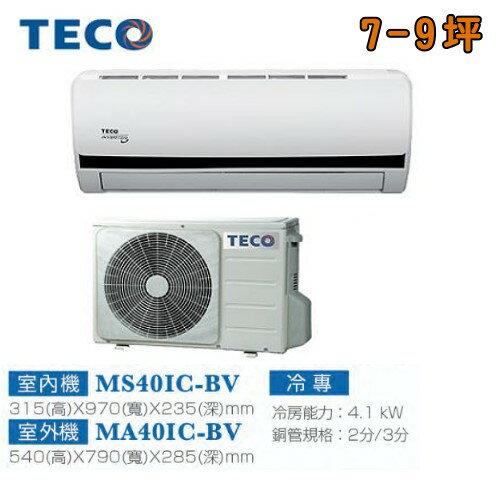 【佳麗寶】-TECO東元7-9坪變頻冷專一對一變頻分離冷氣MA40IC-BVMS40IC-BV