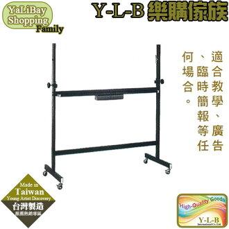 【易樂購】白板H架120cm YLBST110228-18
