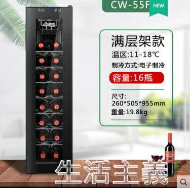 紅酒櫃 Candor/凱得紅酒櫃恒溫酒櫃家用小型迷你恒濕電子儲酒茶葉冷藏櫃 MKS
