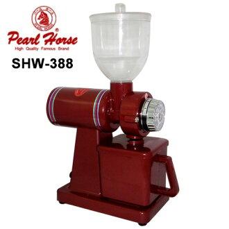 日本寶馬 Pearl Horse 專業電動磨豆機 SHW-388