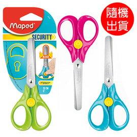 【法國Maped】安全扣兒童剪刀(顏色隨機出貨)