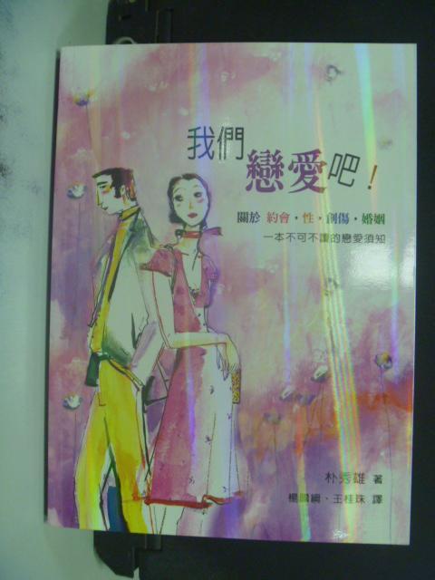 ~書寶 書T2/兩性關係_LQI~我們戀愛吧_樸秀雄