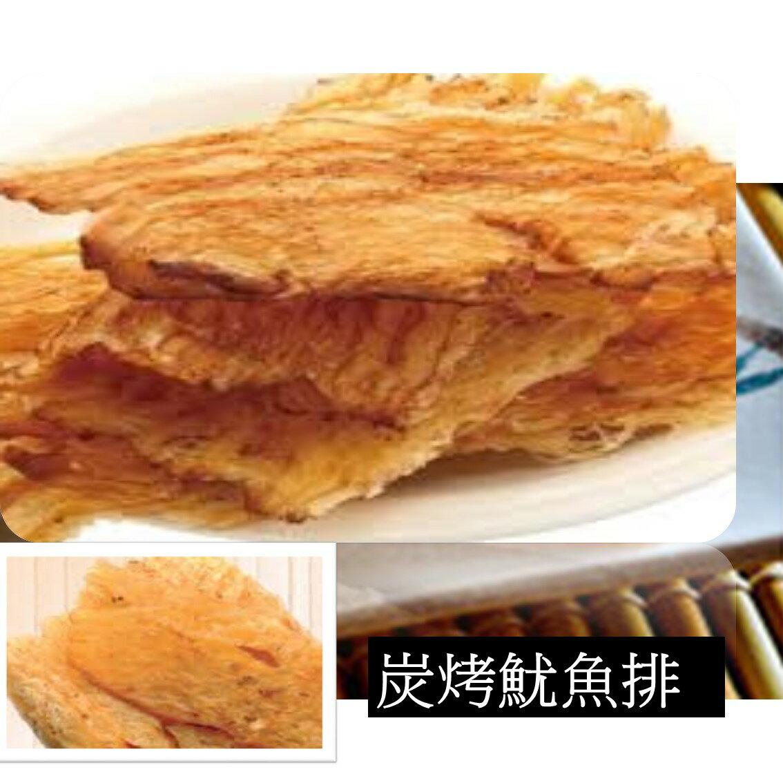 <br/><br/> 碳烤魷魚排片/蜜汁魷魚排片110g【樂活生活館】<br/><br/>