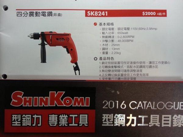四分震動電鑽 SK8241#彩盒 SHIN KOMI