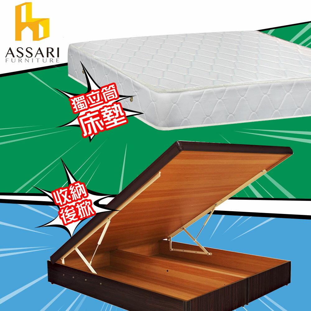 ASSARI時尚家具 房間組二件(後掀+3M三線獨立筒)雙大6尺/ ASSARI