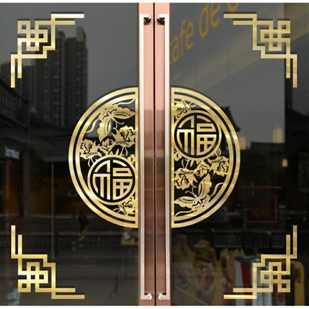 墻貼 門貼自粘創意裝飾櫥窗拉絲福字貼畫窗戶玻璃貼紙布置用品 - 名創家居館