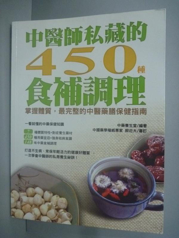 ~書寶 書T4/養生_ZKN~中醫師私藏的450種食補調理~掌握體質,最完整的中醫藥膳保健