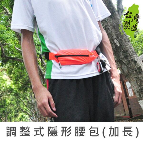 珠友SN-23022調整式隱形腰包防搶包(加長)-艾克福