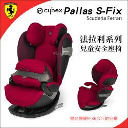 ✿蟲寶寶✿【德國Cybex】法拉利限定款!9kg-36kg兒童安全座椅 Pallas Ferrari S-Fix 紅