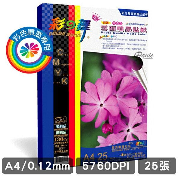 彩之舞 0.12mm A4 25入 雪面噴墨貼紙 防水 HY-A45 霧面貼紙 噴墨貼紙 貼紙